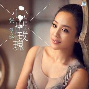 心中玫瑰(3D版)(热度:85)由王芳草翻唱,原唱歌手张冬玲