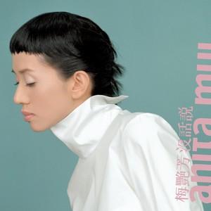 今宵多珍重(热度:38)由钻石洪艺主唱翻唱,原唱歌手梅艳芳