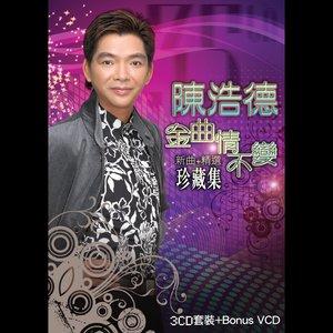 有谁共鸣(热度:63)由石榴花翻唱,原唱歌手陈浩德