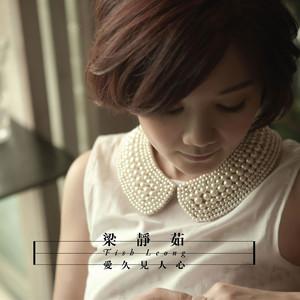 爱久见人心(热度:122)由kyo翻唱,原唱歌手梁静茹
