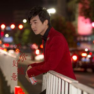 爱你好疲惫(热度:87)由芸芸翻唱,原唱歌手陈哲