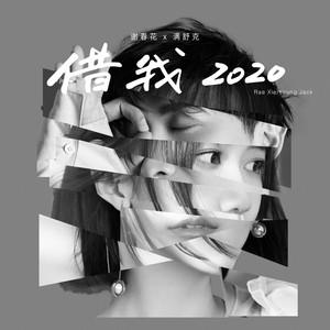 借我+2020