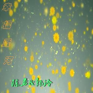 幸福爱河(热度:103)由芬芳翻唱,原唱歌手陈咏/郭玲