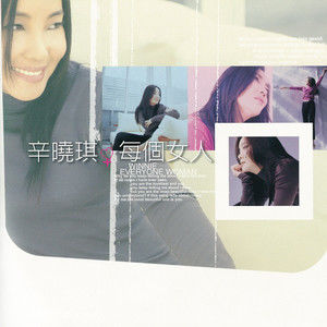 可爱的玫瑰花(热度:31)由bonnie翻唱,原唱歌手辛晓琪