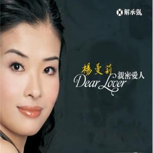 牡丹之歌(热度:18)由冷氏集团烧烤总店翻唱,原唱歌手杨曼莉