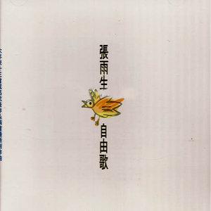 我的未来不是梦(无和声版)(热度:20)由小丫鬟翻唱,原唱歌手张雨生