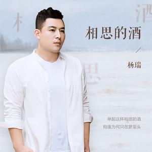 相思的酒(热度:16)由星星泪翻唱,原唱歌手杨瑞