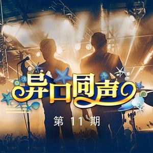 童年(Live)(热度:43)由老雷翻唱,原唱歌手罗大佑/秦林/蔡楠