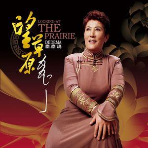 红艳艳的萨日朗(热度:36)由招财猫翻唱,原唱歌手德德玛