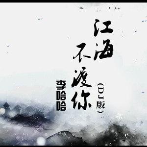 江海不渡你(DJ版)原唱是李哈哈,由夜声明夜鬼翻唱(播放:137)