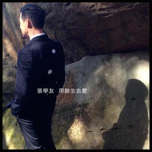 用余生去爱(热度:81)由阿俊翻唱,原唱歌手张学友