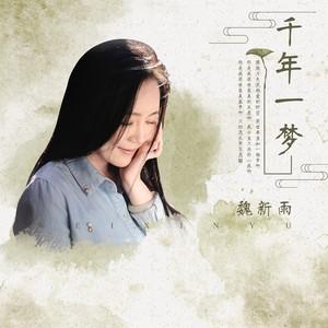 千年一梦(热度:49)由娟翻唱,原唱歌手魏新雨