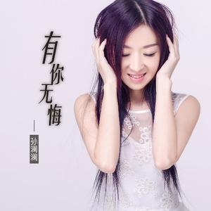 有你无悔(热度:52)由弘韵甜妞翻唱,原唱歌手孙澜澜