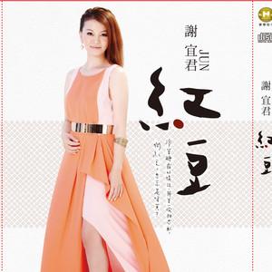 红豆(热度:61)由·開心果翻唱,原唱歌手谢宜君