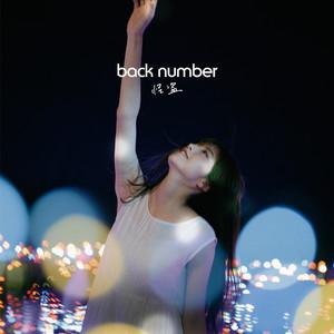 怪盗-back number (バックナンバー)