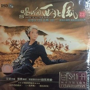 嫂子颂(热度:74)由蜻蜓翻唱,原唱歌手刘晓