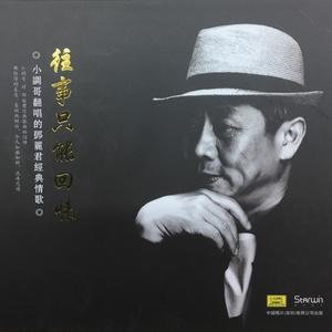 我只在乎你(热度:16)由陶勋天平山人翻唱,原唱歌手小调哥/王紫菲
