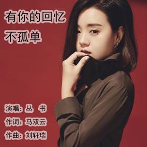 有你的回忆不孤单(热度:294)由✎ℳ๓恋雨࿐翻唱,原唱歌手丛书