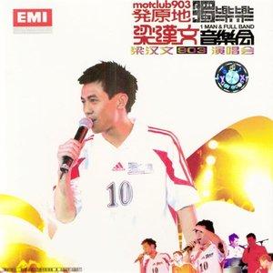 七友(Live)(热度:20)由做自己的女王翻唱,原唱歌手梁汉文