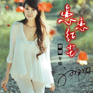 白狐在线听(原唱是谢珊),马桂梅演唱点播:29次