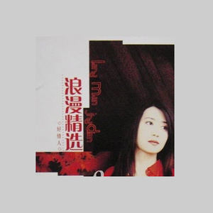 风中有朵雨做的云(热度:21)由李萍翻唱,原唱歌手孟庭苇