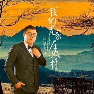 我的老家在农村(热度:53)由信慧翻唱,原唱歌手秋裤大叔