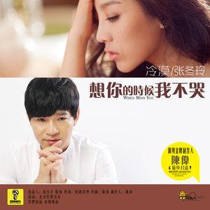 想你的时候我不哭由刘三姐演唱(原唱:冷漠/张冬玲)