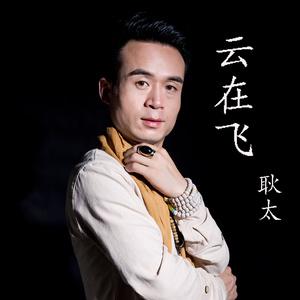 云在飞(热度:152)由湘菜馆翻唱,原唱歌手耿太