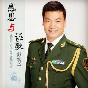 甘肃老家(热度:706)由雪梅翻唱,原唱歌手彭高平