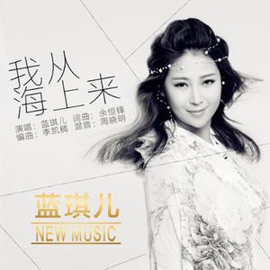 """我从海上来(热度:24)由"""",紫氣東来翻唱,原唱歌手蓝琪儿"""