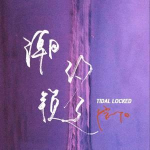 潮汐锁定(tidal+locked)