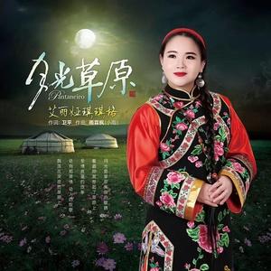 月光草原由枫叶演唱(原唱:艾丽娅琪琪格)