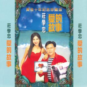 迟来的爱(热度:40)由三川翻唱,原唱歌手庄学忠