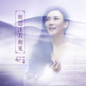 相思沫若相见由安琪儿冰雪演唱(ag9.ag:徐千雅)