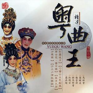 【粤剧】抢伞(热度:43)由雁留聲翻唱,原唱歌手何华栈/琼霞
