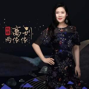 离别两依依(热度:47)由梦想成真翻唱,原唱歌手杭娇