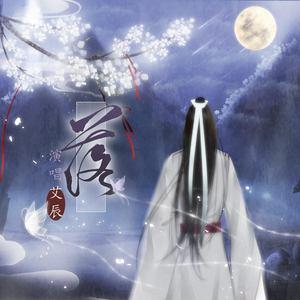 落(热度:42)由小仙女翻唱,原唱歌手艾辰