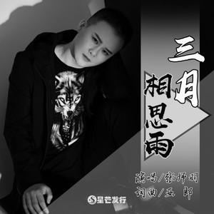 三月相思雨在线听(原唱是张师羽),江山演唱点播:205次
