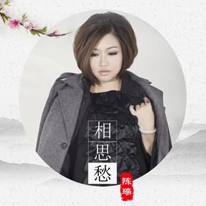 相思愁(热度:166)由暖风昔人翻唱,原唱歌手陈瑞