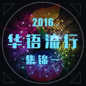 网上这段缘(3D版)原唱是晓晓,由@幸福相约翻唱(播放:75)