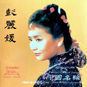 北风吹(热度:124)由翠翠翻唱,原唱歌手彭丽媛