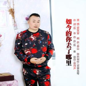 如今的你去了哪里(热度:80)由感伤地带刘娟家族翻唱,原唱歌手贾富营