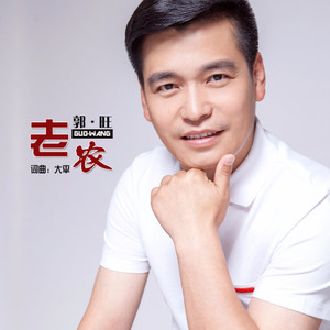 老农(3D版)(热度:18)由平安快乐翻唱,原唱歌手郭旺