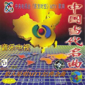 童年的小摇车(热度:24)由阿正翻唱,原唱歌手郭蓉