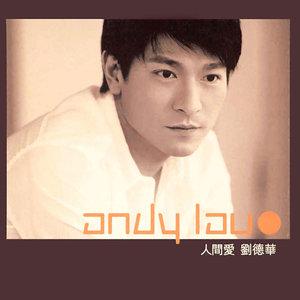 都怪我(热度:10)由每一天,为佲天翻唱,原唱歌手刘德华