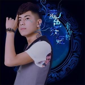 蓝色妖姬(热度:79)由《纳兰战胜花翻唱,原唱歌手金久哲