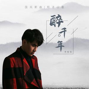 醉千年(热度:192)由一曲红尘翻唱,原唱歌手李俊佑