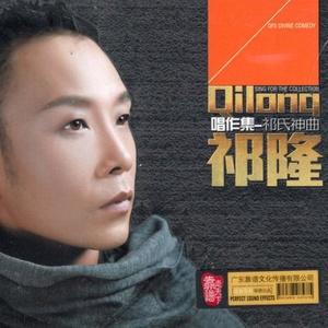 叹情缘由拼搏演唱(原唱:祁隆)