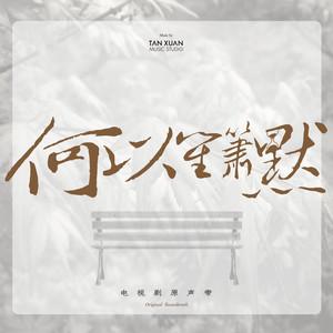 My Sunshine原唱是张杰,由ヽ(=^・ω・^=)丿梅(=^.^=)翻唱(播放:54)