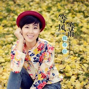 等风等雨我等你(热度:30)由快乐女神翻唱,原唱歌手杨梓文祺